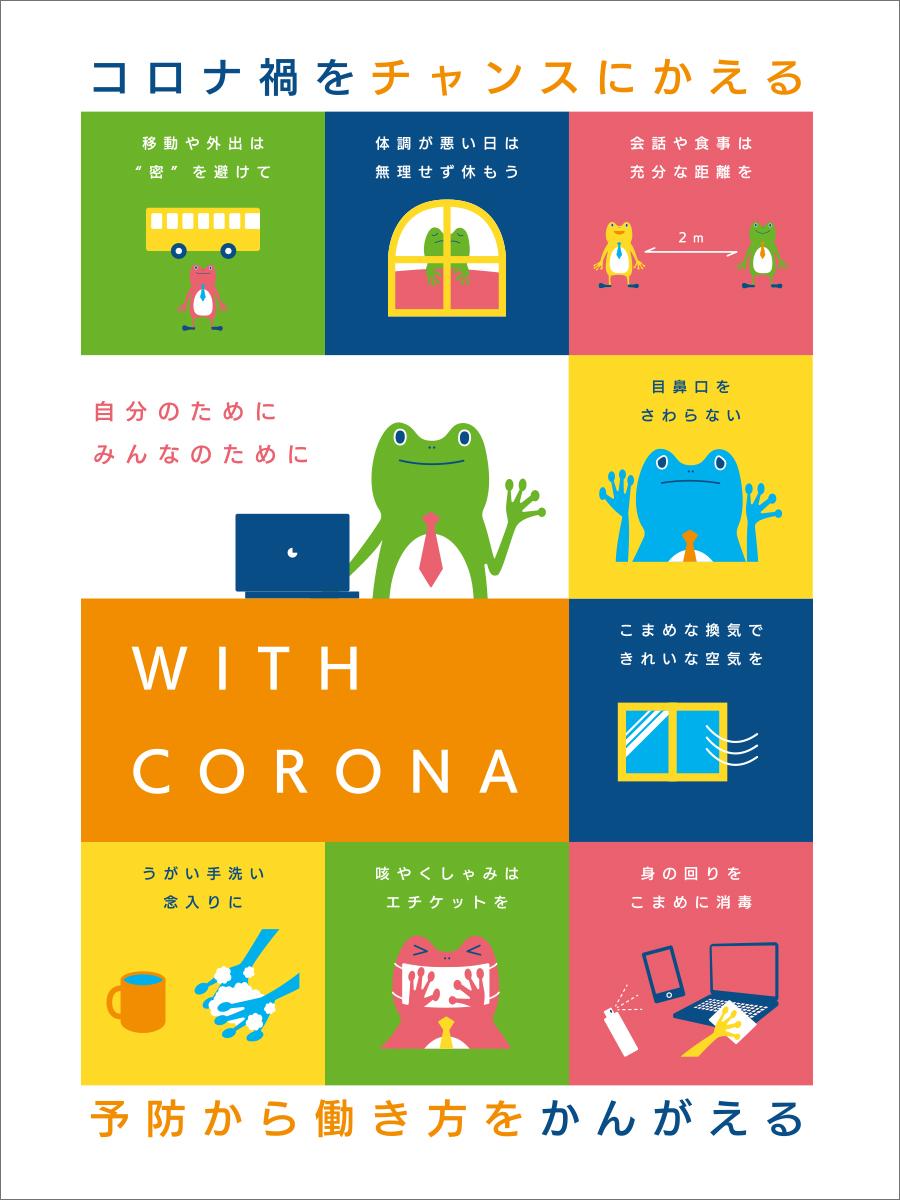 新型コロナ啓発ポスター無料ダウンロード|CSR | ユニファースト株式会社