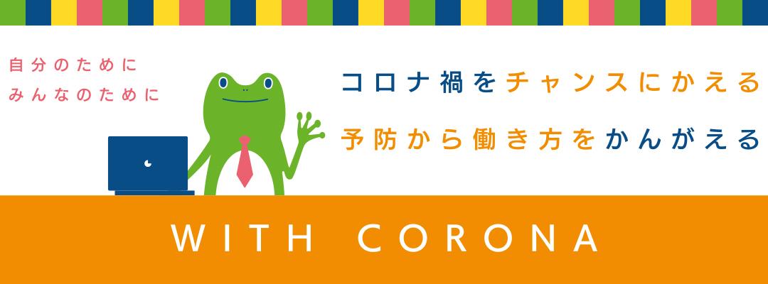 新型コロナウイルスポスター