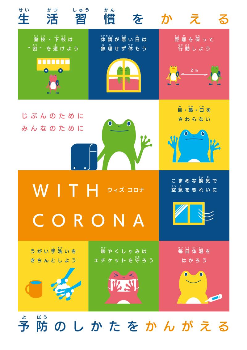 コロナ対策啓発ポスター