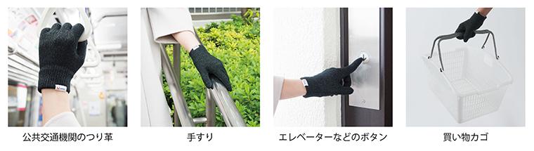 抗菌手袋利用シーン