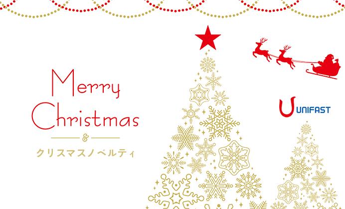 クリスマスノベルティカタログ